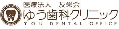 ゆう歯科クリニック | 寝屋川市の歯医者